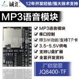 识别语音模块控制语音芯片声音模块合成定制录音串口提示器JQ8400