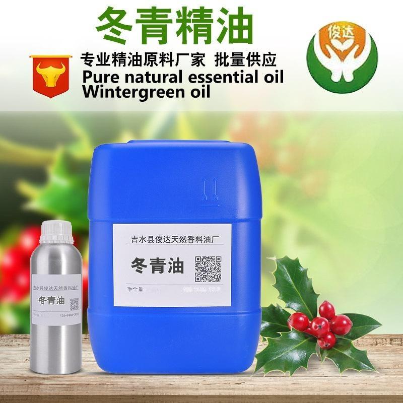 植物冬青油 水杨酸酯99% 外用药 日用香料油
