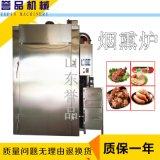 腊肉烟熏炉商用兔肉熏烤炉设备50型烟熏炉配有高温发烟盘烟熏腊肠