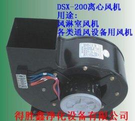 风淋室风机(DSX-200)