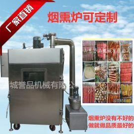 商用豆干烟熏炉 不锈钢可控温控时远程监控腊肉腊肠烟熏上色机器
