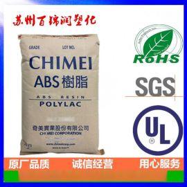 ABS臺灣奇美PA-757高剛性高光澤abs應用於外殼化妝品盒輪胎蓋原料