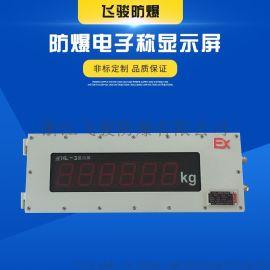 厂家直销 防爆电子称显示屏 防爆地磅大屏幕显示器