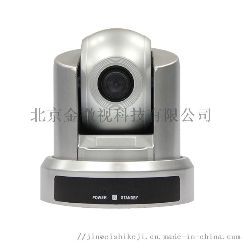 金微视3倍1080P高清视频会议摄像机JWS301