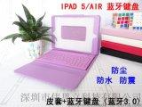 苹果IPAD5、AIR专用蓝牙键盘厂家直销 数码平板专用蓝牙键盘皮套