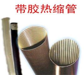 北京天津河北省供应带胶热缩管