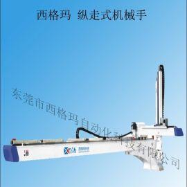 东莞市注塑机机械手丨纵走式机械手丨自动化机械手