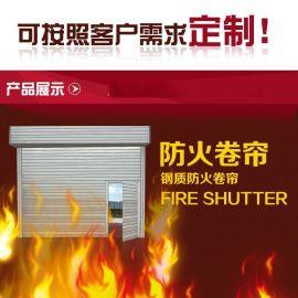 JLM5060钢质防火卷帘门3.0H