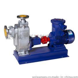 ZW型系列无堵塞自吸式排污泵,不锈钢自吸泵,污水自吸泵,防爆自吸泵