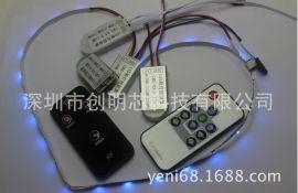 LED发光水龙控制板