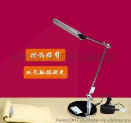 现货订做批发LED台灯创意新款学习工作台灯节能护眼阅读台灯台灯
