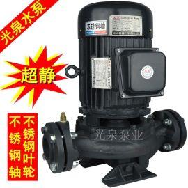 光泉GD32-13 不锈钢轴冷热水管道泵 13m扬程 0.37kw