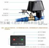 智汇城智能燃气控制系统