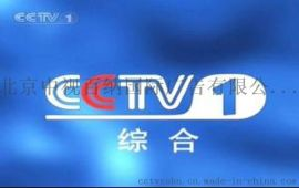 cctv1廣告收費標準