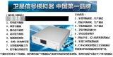 中冀聯合GNSS-5000A衛星導航信號模擬器