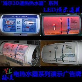 动感灯箱,LED动感演示道具,动态灯箱