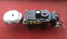 矿用电铃BAL1-36/127G