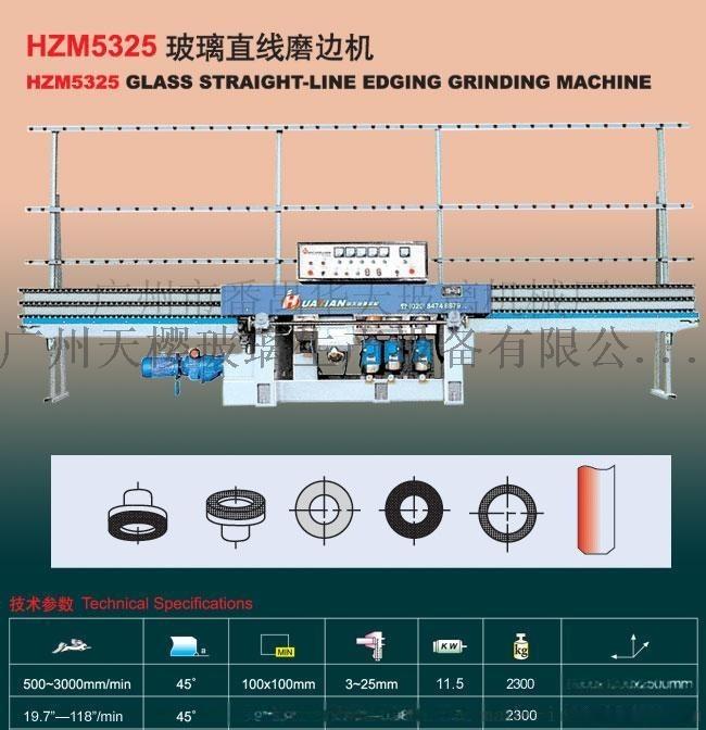 华天HZM5325直线玻璃磨边机