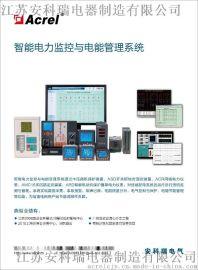 Acrel-2000电力监控系统在平凉市全科医生临床培养基地供电设备的应用