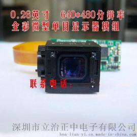 单目微型显示器模组 LCD微型显示屏夜视仪显示器