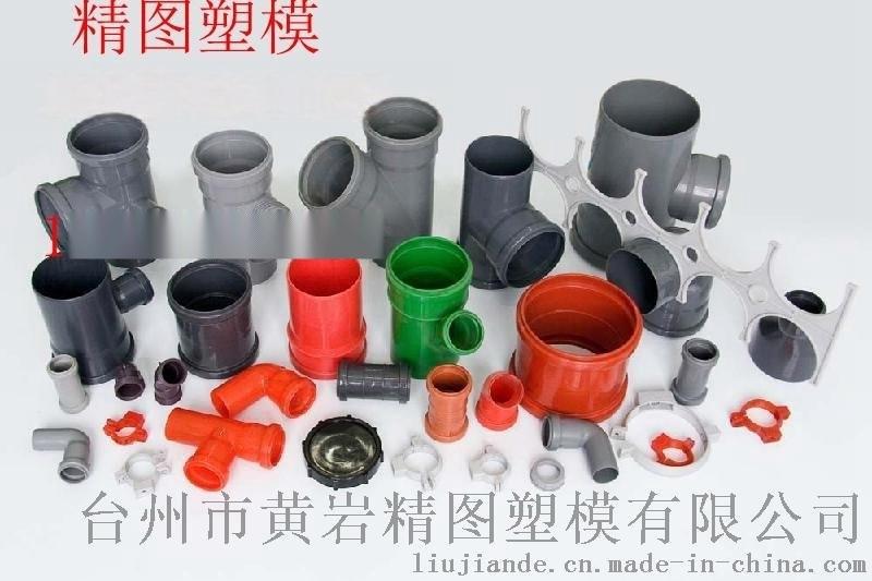 大型塑料三通模具 弯头模具 下水道管件模具