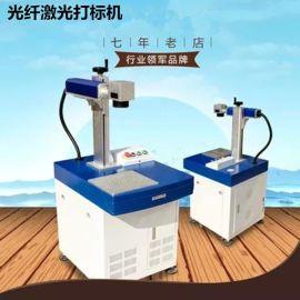 深圳YC-FP20W金屬非金屬光纖鐳射打標機 鐳射打標機價格實惠廠家直銷