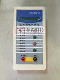 MZ137A空开漏电测试仪