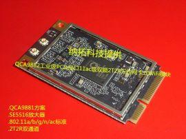 QCA9882两款工业级PCIe接口无线网卡式WiFi模块