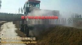 邓州市汇邦生物有机肥发酵腐熟菌剂发酵有机肥特点有机肥发酵技术效果好