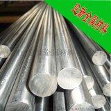 現貨供應316不鏽鋼圓鋼棒材板材管材批發切零
