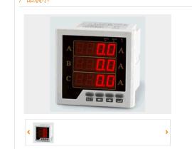 沈阳电表,沈阳电流表数显,沈阳电压表智能,沈阳多功能数显表