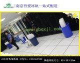 南京吾爱WA-60KG企业降温冰块一站式配送