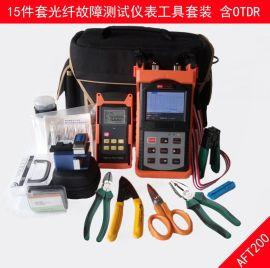 15件套光缆故障检修维护抢修工具套装AFT200