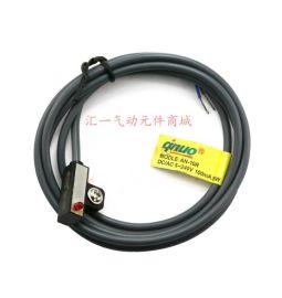 供应  qnuo磁性感应开关AN-10R/10N/10P/10G两三线气缸传感器感应线