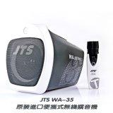 JTS WA-35便携式无线扩音器
