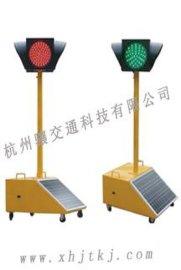 太阳能移动信号灯(XH-HLD-01D)