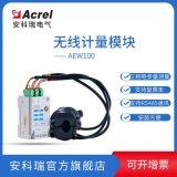 安科瑞工况用电分表计电AEW100-D36X无线穿刺取电 电流规格600A