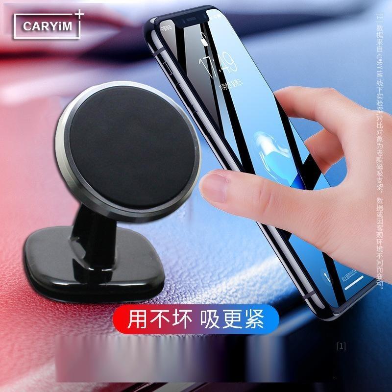 車載手機支架磁性吸盤式汽車用品