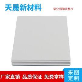 陶瓷片1*138*190墊片氧化鋁陶瓷片