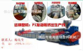 广东佛山PS发泡板挤出机  PS仿木板挤出机