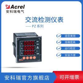 安科瑞智能三相电流表PZ72-AI3/K三相数显电流表