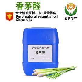 供应天然植物香茅醛 单体香料 日化原料 量大优惠日化料厂家批发