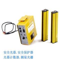 光幕传感器,继电器输入光幕传感器,安全光栅