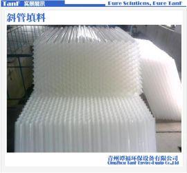斜管填料,45司超厚,优级品优惠供应,山东地区,青州谭福环保