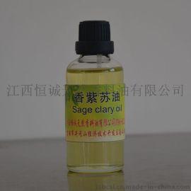 专业厂家生产香紫苏油99% 快乐鼠尾草油
