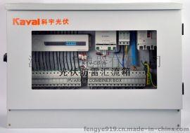 科宇电器16路智能光伏汇流箱