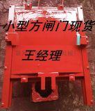 现货供应1米*1.2米堤坝铸铁闸门