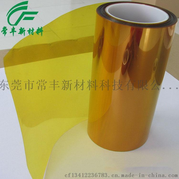 厂家供应防静电胶带 电子开关薄膜胶带 琥珀色高温胶带