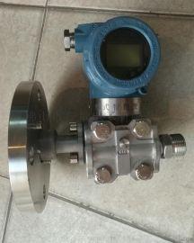 电容式1151液位变送器法兰安装大膜片设计4-20mA HART协议