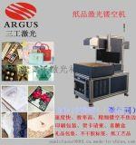 紙張鐳射模切雕刻機,新年個性檯曆專用加工設備,鐳射鏤空更時尚